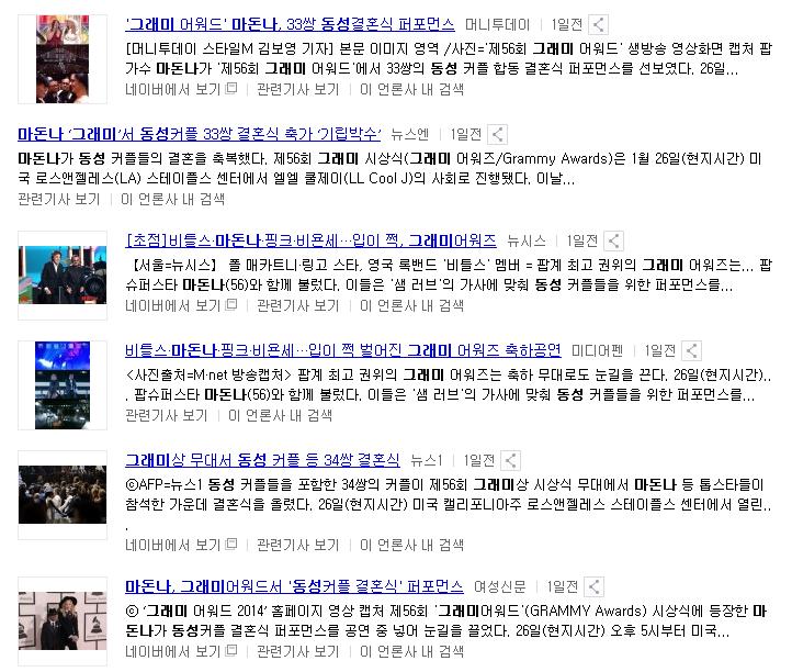 한국 언론은 이를 '마돈나'의 '동성결혼' 퍼포먼스로 묘사할 뿐이었다.