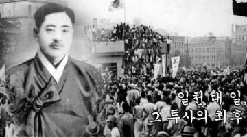 경성을 뒤흔든 10일: 독립운동가 김상옥의 삶