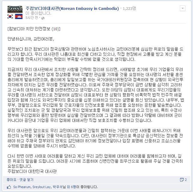 [번역] 캄보디아 군대에게 시위자들을 강력히 탄압하게끔 부추기는 대한민국
