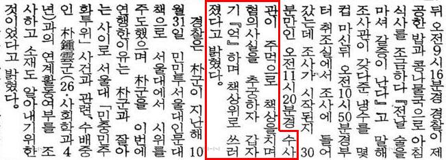 박종철 그리고 사람들