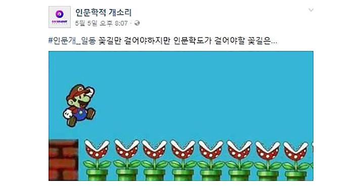 한국의 '인문학', 대체 무엇을 의미하는가