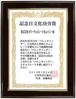 일본기념일협회에서는 메리쵸코를 발렌타인 쵸코렛 문화의 창시자로 공인했습니다.