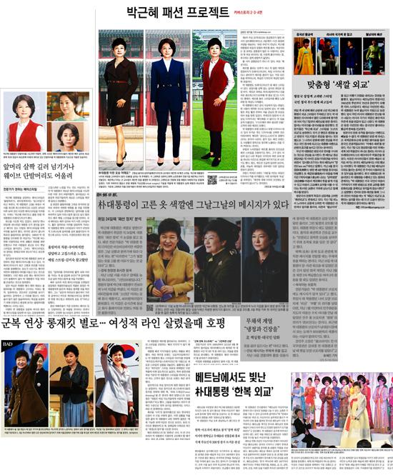 ▲ 박근혜 대통령 패션 관련 보도들. ⓒ 단비뉴스