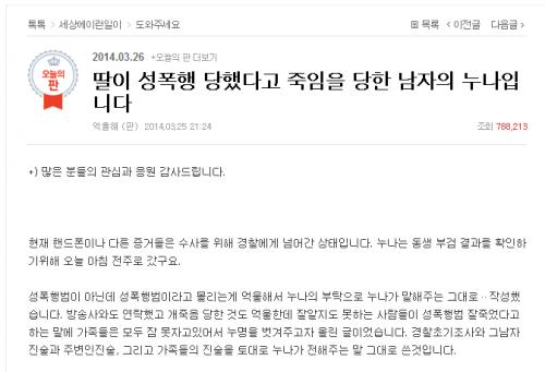 네이트 판에는 피해자의 지인이라는 사람의 글이 올라오기도 했다.
