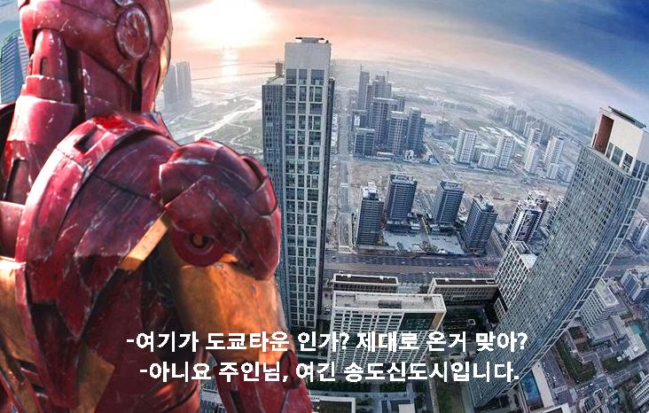 '송도신도시 오피스텔 분양 역세권 도보 5분 실입주금 5천만원'