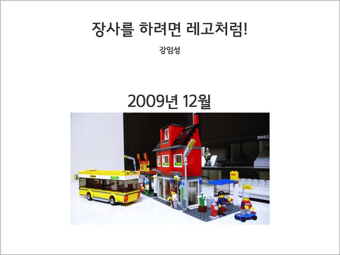 2009년에 처음으로 샀던 레고. 별 생각없이 하나 사보았다.