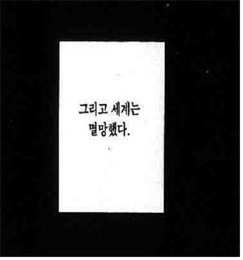 그리고 발매일인 대망의 2013년 3월 5일 심시티는 멸망했다.