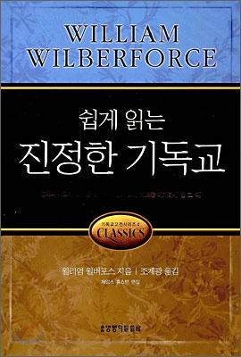 ※ 많은 기독교인들이 모르고 있지만 무려 '윌리엄 윌버포스가 직접 쓴 책'이 번역되어 있다.