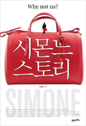 한국의 핸드백 ODM 업체 시몬느. 당신의 명품 가방은 시몬느가 만들었을 수도 있다.