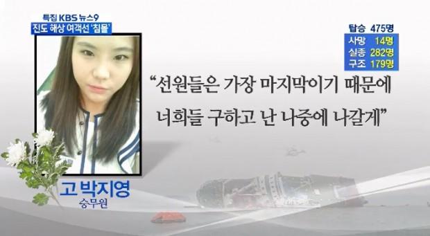 박지영 씨가 의사자로 인정 받아야 하는 이유