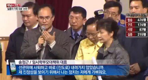 송정근 목사와 언론의 받아쓰기 마녀사냥