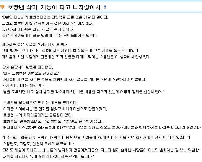 daum_net_20130527_181354
