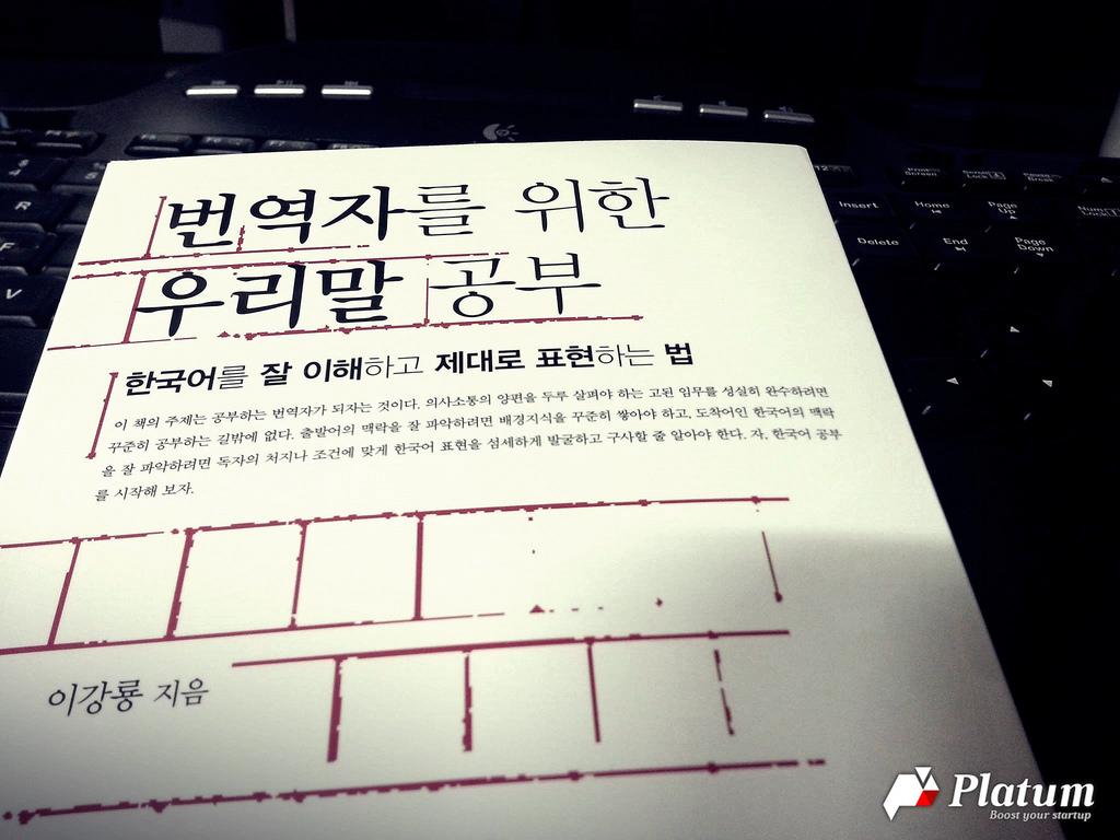 올바른 한국어 표현을 구사하고 싶다면? '번역자를 위한 우리말 공부'