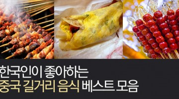 한국인이 좋아하는 중국 길거리 음식 6선
