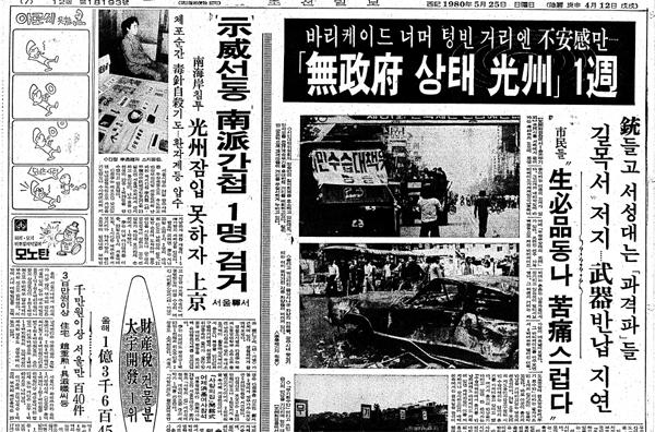 1980년 5월 25일자 조선일보 (출처)