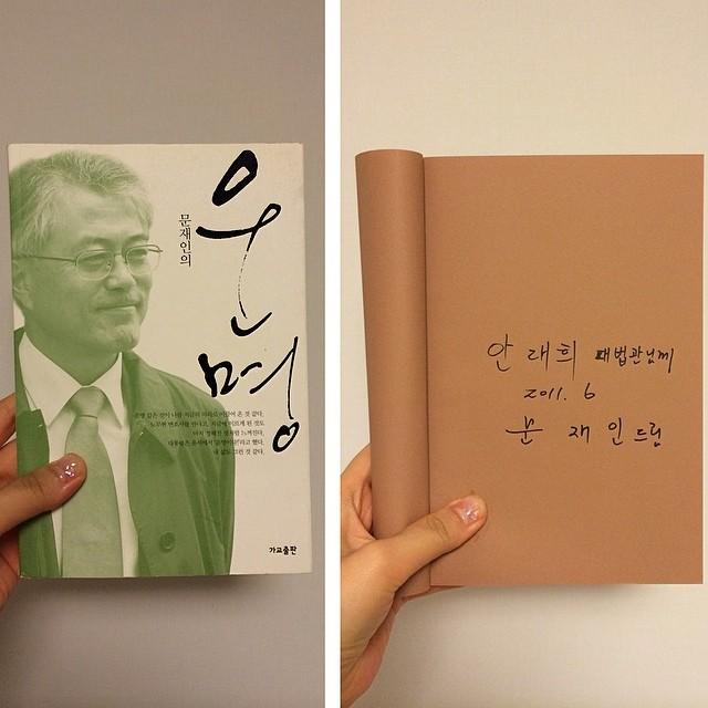 참고로 안대희는 문재인에게서 받은 책을 헌책방에 팔았다고 한다.