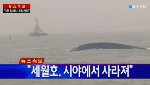 바다 속으로 침몰하는 세월호.