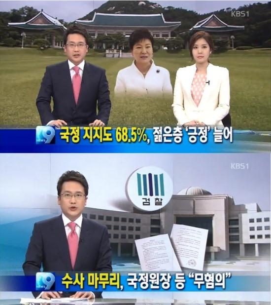 ▲ 간첩조작사건 최종 수사결과 발표가 있었던 4월 14일 KBS 은 박근혜 대통령 지지율이 68.5%까지 올랐다는 뉴스를 첫번째 꼭지로 보도했다. 반면 수사결과 발표는 16번째로 배치됐다. ⓒ KBS 메인뉴스 화면 갈무리