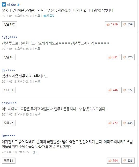5.18 광주민주화운동 기사에 달린 네이버 댓글.