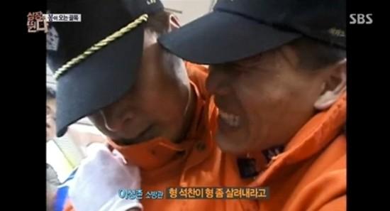 사진: SBS 심장이 뛴다 캡처