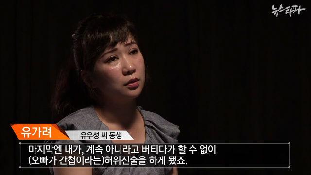 여동생까지 괴롭힌 국정원.