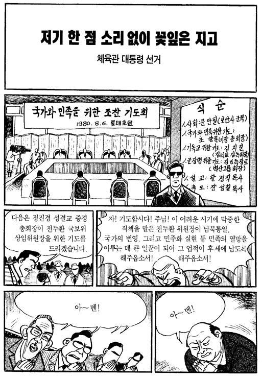 ※광주민주화 항쟁 관련만화에 등장한 80년 '국가조찬기도회' 묘사