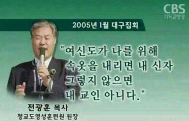 Image result for 전광훈 목사