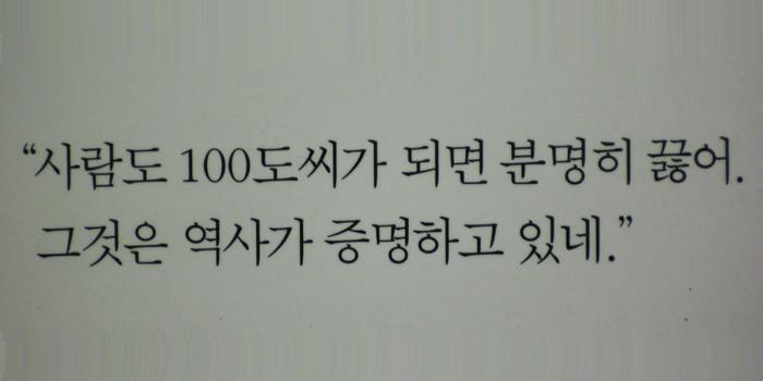 """가깝기에 잊어버린 기억들 – 만화""""100도씨""""와 6월항쟁"""