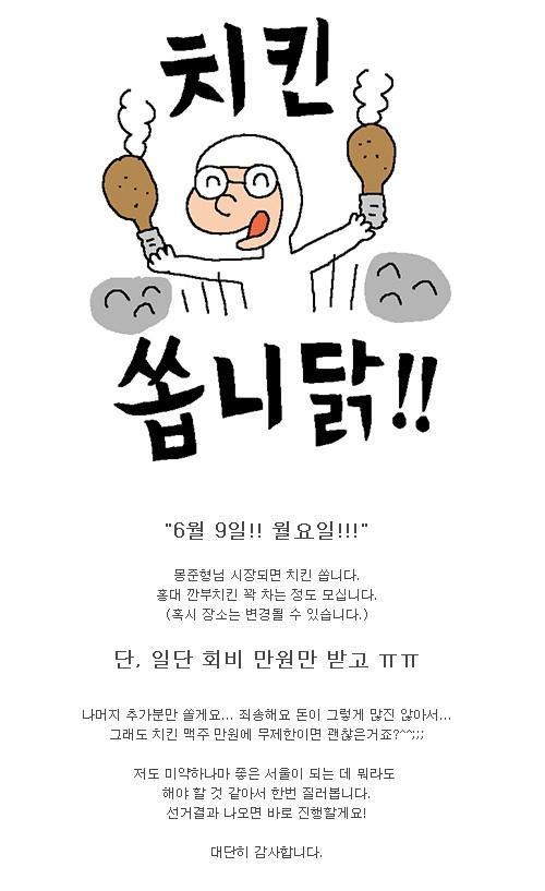 몽준이형, 같이 죽어요!