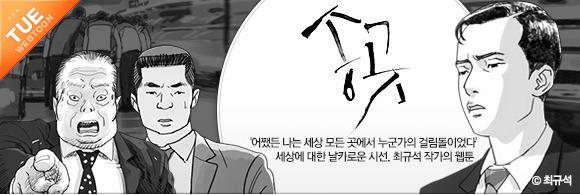 """최규석 작가의 최신작 """"송곳"""""""