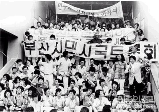 6월 항쟁 중 부산시민시국토론회 ⓒ민중의 소리