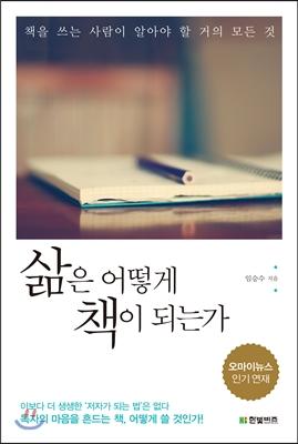 중간광고: 임승수 선생의 최신작.