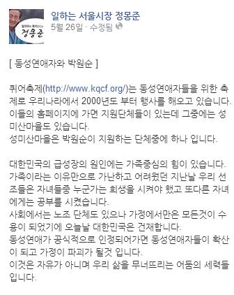 박원순을 강하게 지지하는 페이지.