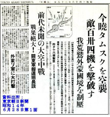 [img4 : 전투는 아니지만 공세는 성공적이었습니다(?) 1939년 6월 28일자 동경 아사히 신문 제목 : (맨 오른쪽) 오늘 새벽 탐스크(Tamsk)를 공습, 적기 124기를 격추하다. (맨 왼쪽) 전대미문의 대공중전. 전과절대!]