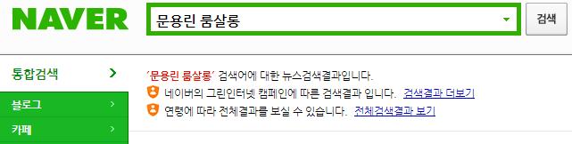 서울시 교육감 후보, 연관검색어로 알아보니…