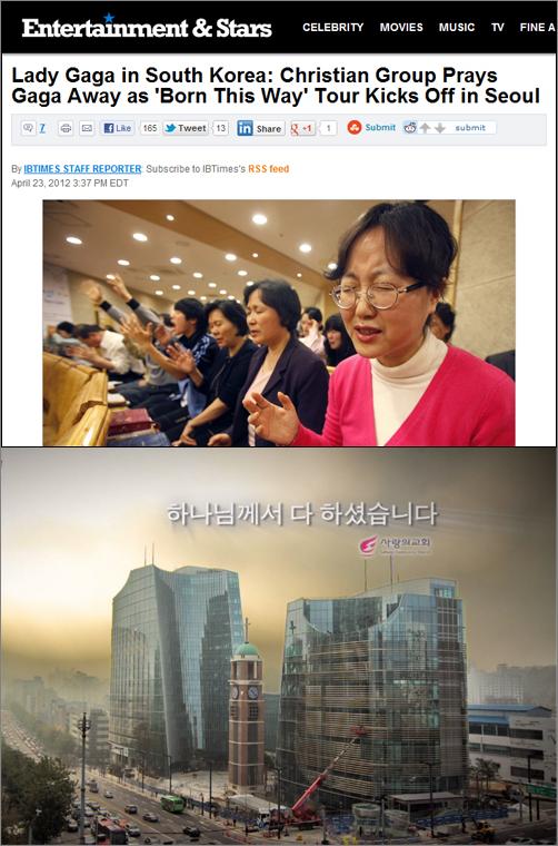 ※ 해외언론에까지 소개된 '레이디 가가 공연 반대 기도회'모습과 수천억원을 지어 완공한 '사랑의 교회' 건축을 홍보하는 광고