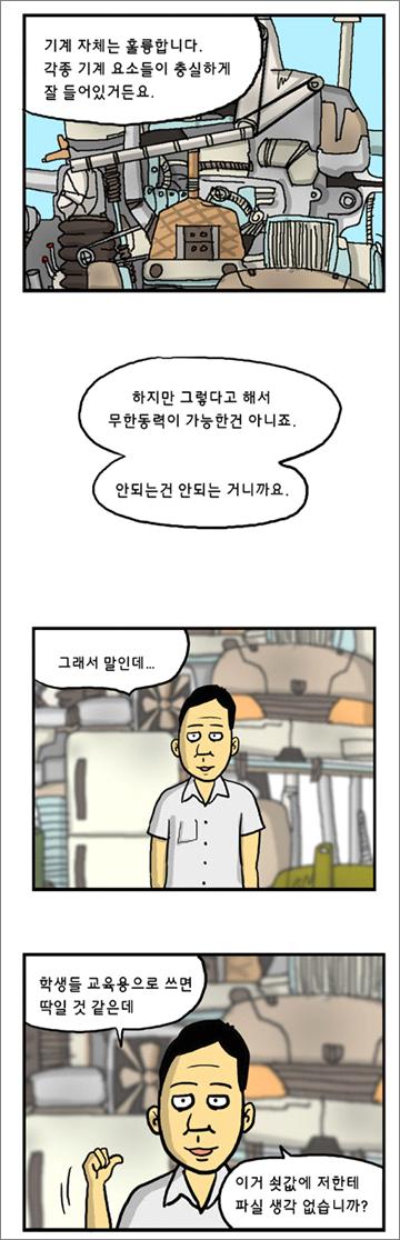 무한동력 촬영 씬.