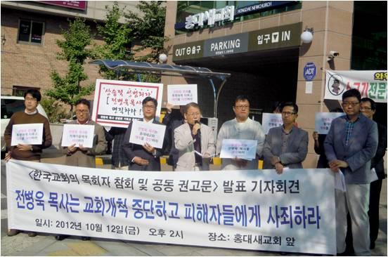 ※홍대새교회 앞에서 '전병욱 목사 성범죄 기독교 공동대책위'가 기자회견과 시위를 하는 모습
