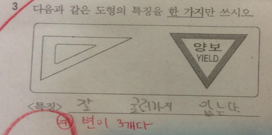거꾸로 가는 한국의 수학 교육