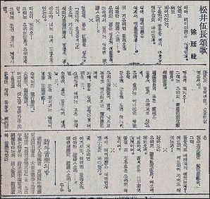 ▲ '송정오장 송가'가 실린 ( 1944. 12. 9.)