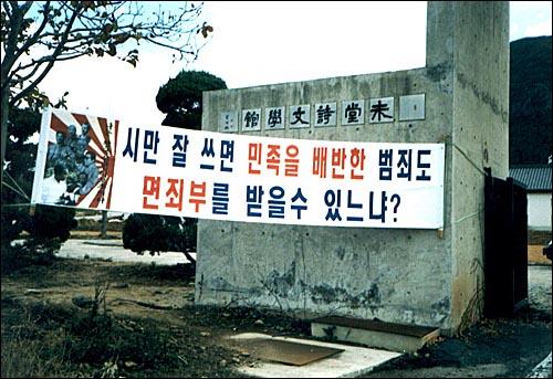▲ 2002년 11월 9일 미당시문학관 입구의 현수막 ⓒ 안치황
