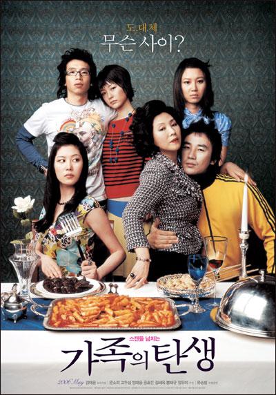 ▲ 가족의 성립 조건을 제시한 김태용 감독의 영화 (2006)