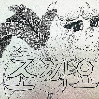 (2012) 조까요(부제 - 우리농산물을 사랑합시다) - 실크스크린 - 송아영