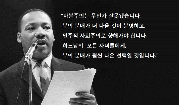 성서에 기반한 반자본주의 운동가: 마틴 루터 킹