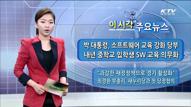 초중고 SW 교육 의무화 추진을 중단하라