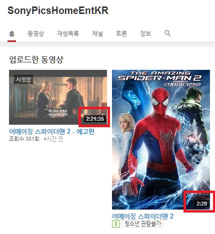 어메이징 스파이더맨2 예고편 개드립 모음