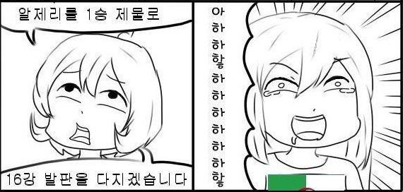 브라질 월드컵이 한국에서 외면당한 5가지 이유