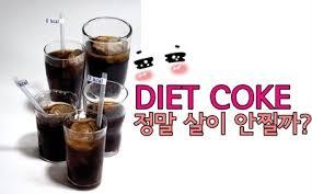 다이어트 콜라가 살 빼는데 도움이 될까?
