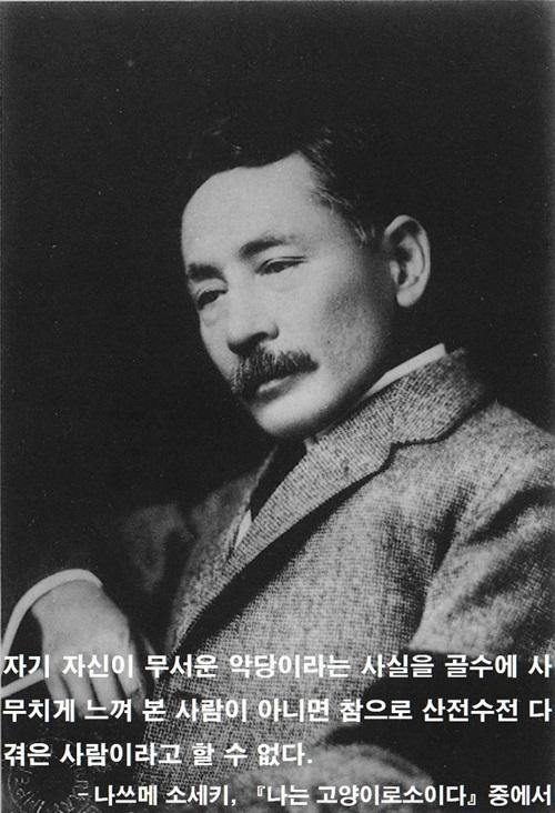 i love you를 '달이 아름답네요'로 번역했다는 근대 일본문학의 거장 나츠메 소세키