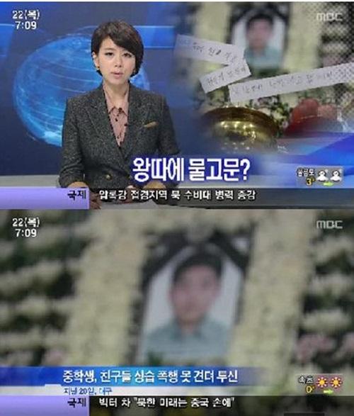 [언론에서 보도되었던 대구 중학생 왕따 자살 사건]
